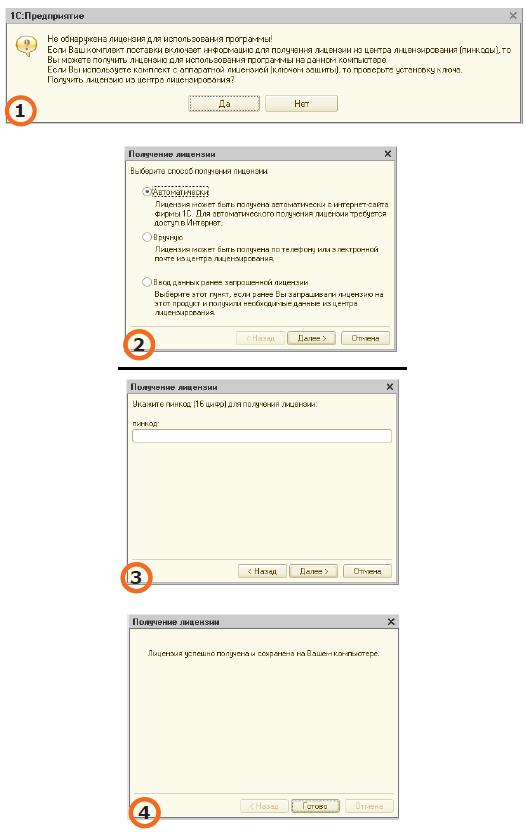 Как установить программу 1С Автоматическое получение лицензии Шаг 5
