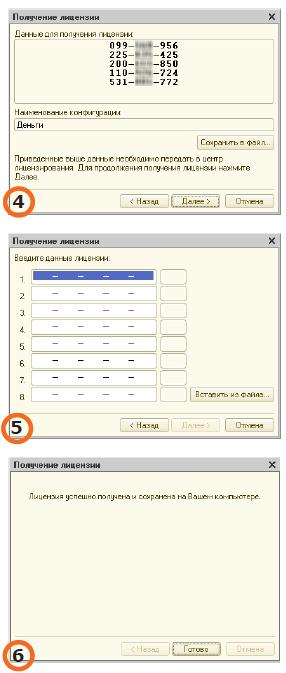 Как установить программу 1С Получение лицензии вручную Шаг 5
