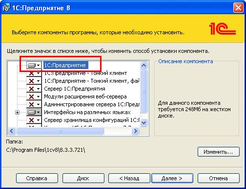 Как установить программу 1С Выбор установки основных компонентов 1С