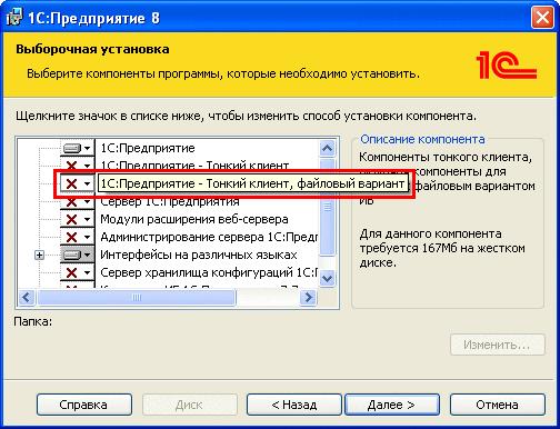 Как установить программу 1С Установка тонкого клиента для файлового варианта работы