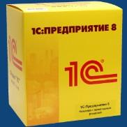 87f156fb8e952 купить 1С:Предприятие 8. Комплект прикладных решений на 5 пользователей  (программная защита)